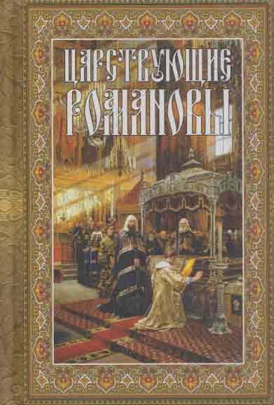 Царствующие Романовы м евтушенко воспитание православного государя в доме романовых