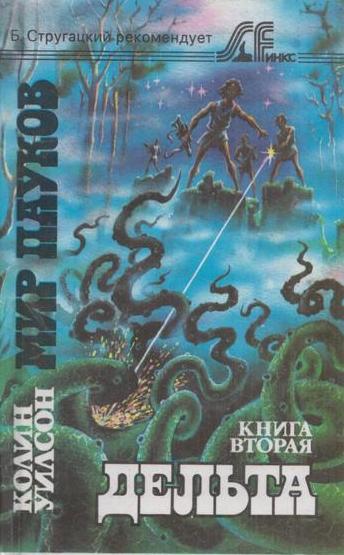 Мир пауков. Книга 2. Дельта