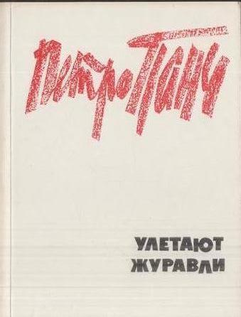 Панч Петро Улетают журавли