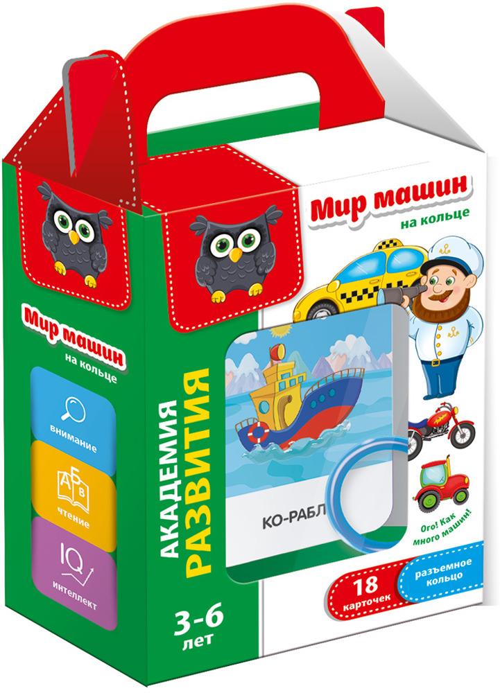 Игра настольная Vladi Toys Карточки на кольце. Мир машин vladi toys игра с карточками чудо маркер ферма