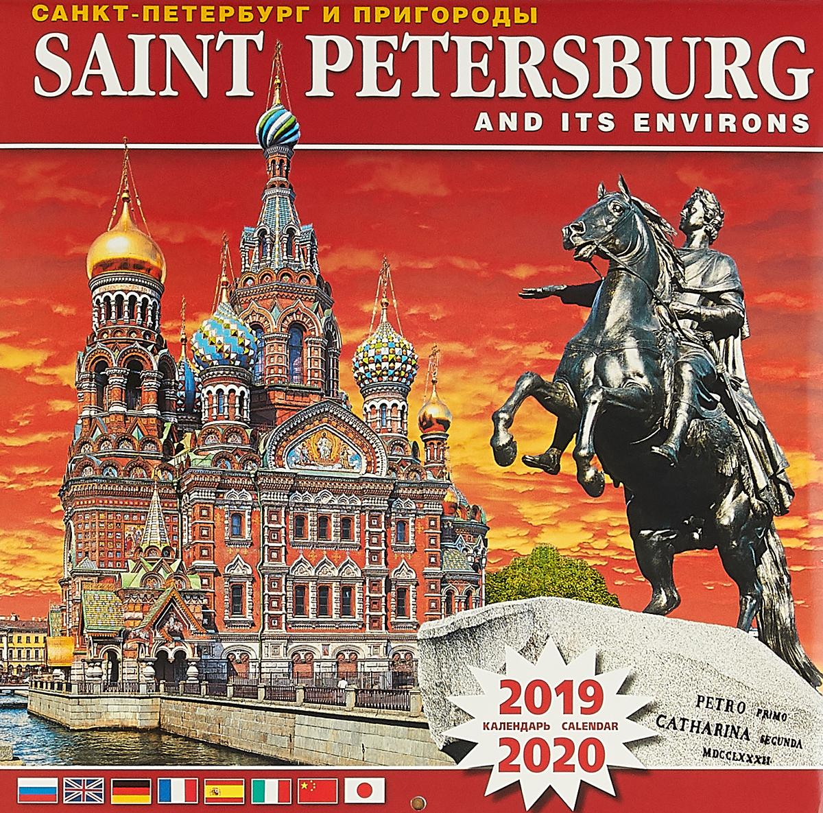 Календарь на скрепке на 2019-2020 год. Санкт-Петербург и пригороды 2. Лето календарь животных по годам