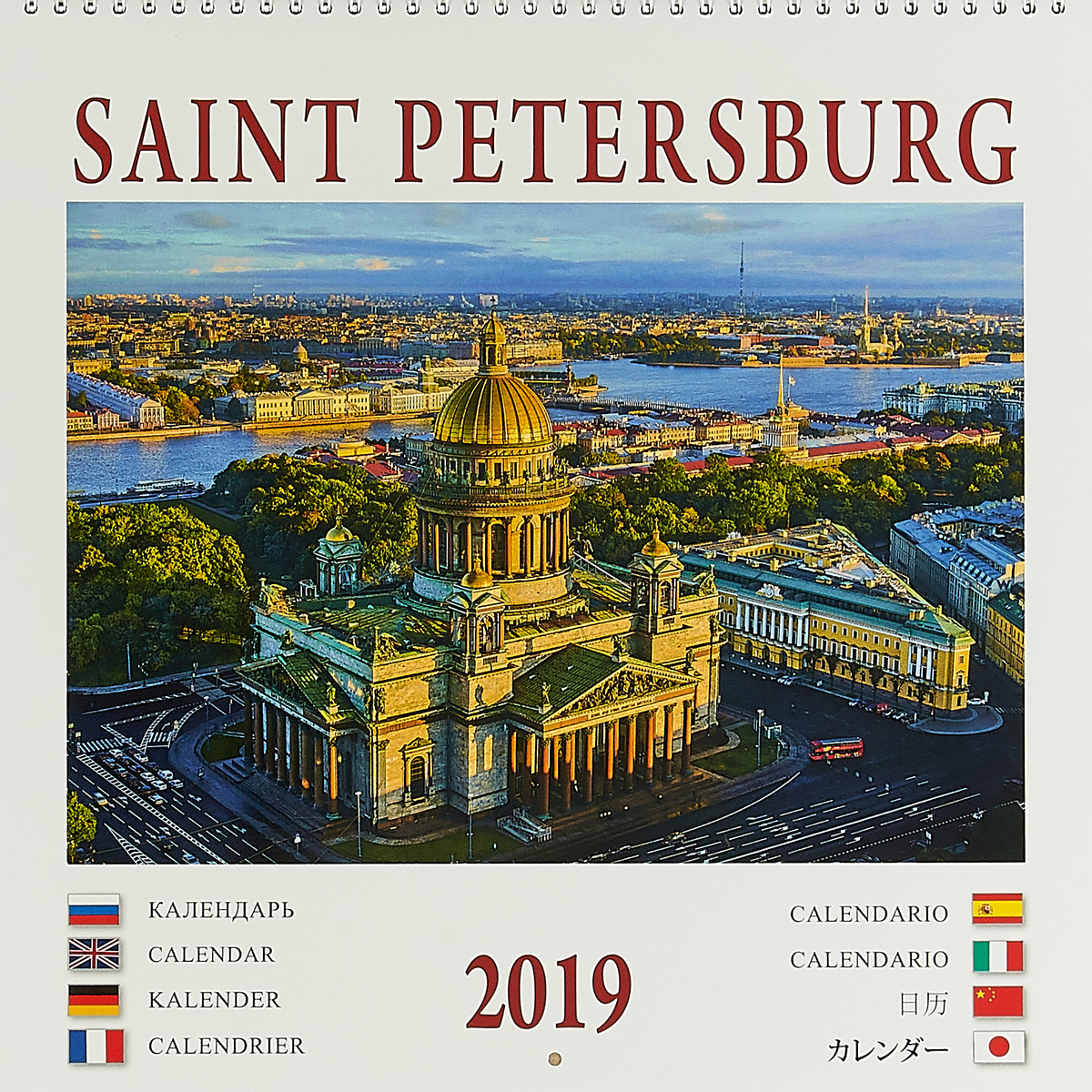 Календарь на спирали на 2019 год. Санкт-Петербург календарь на спирали на 2019 год русь православная
