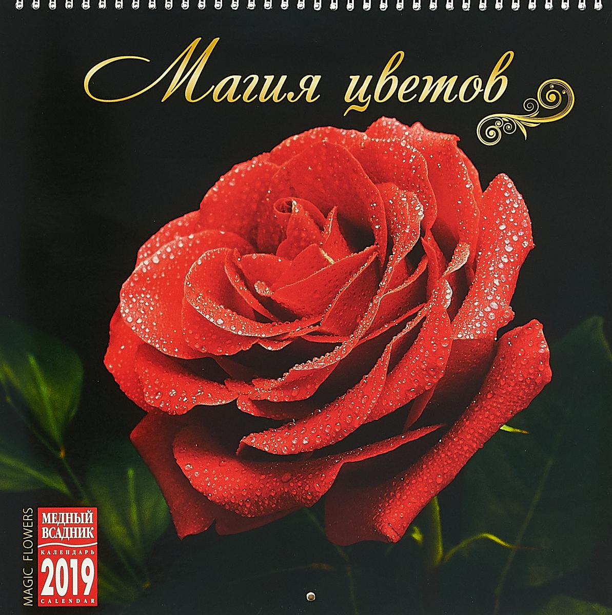 Календарь на спирали на 2019 год. Магия цветов. Роза