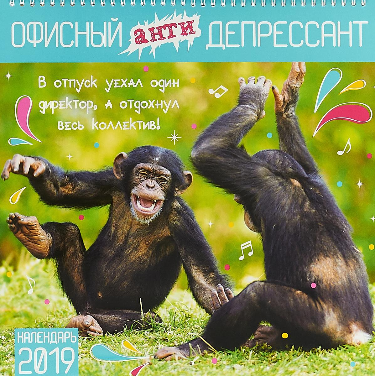 Календарь на спирали на 2019 год. Офисный календарь календарь на спирали на 2019 год русь православная