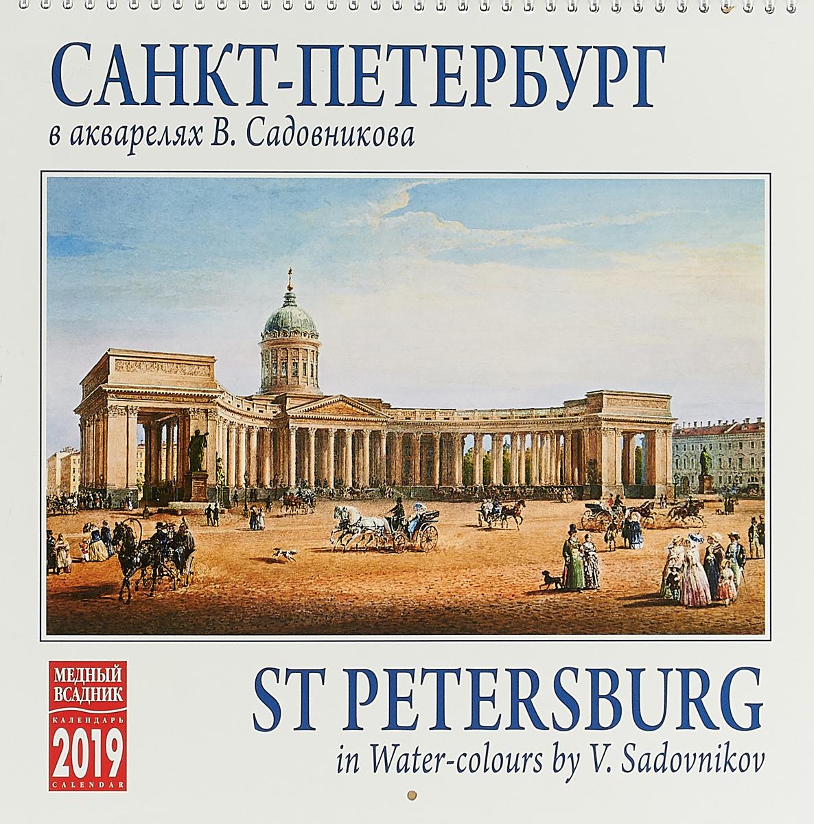 Календарь на спирали на 2019 год. Санкт-Петербург в акварелях календарь на спирали на 2019 год русь православная