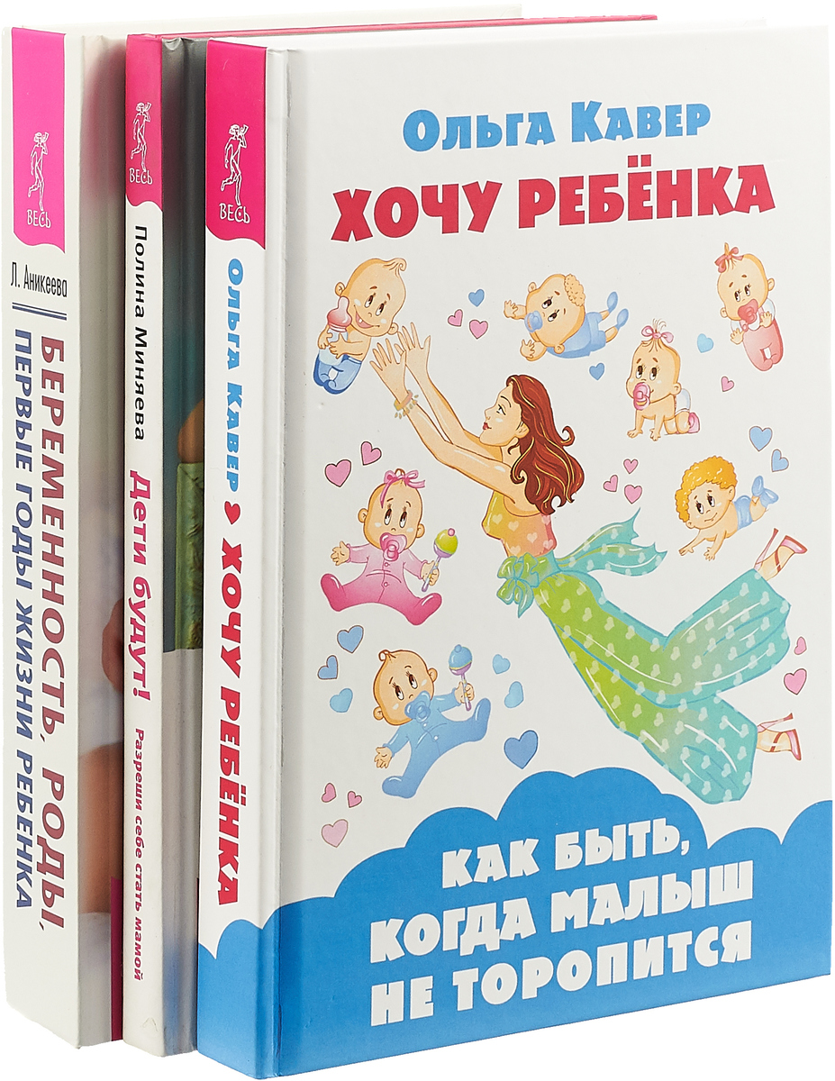 Л. Аникеева, О. Кавер, П. Миняева Хочу ребенка! Дети будут! Беременность, роды, первые годы жизни ребенка (комплект из 3 книг)