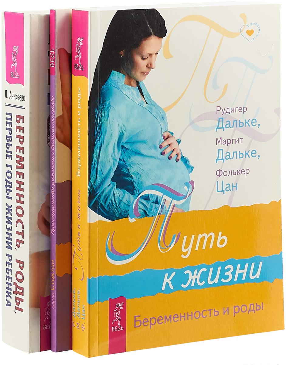 Путь к жизни. Беременность и роды. Пространство рождения. Безопасные роды. Беременность, роды, первые годы жизни ребенка (комплект из 3 книг)
