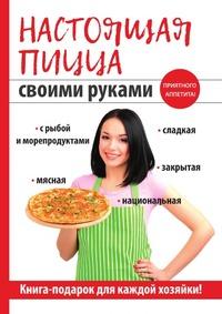 Настоящая пицца своими руками