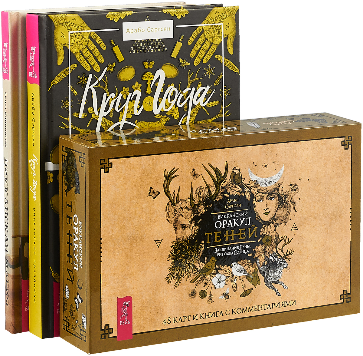 Арабо Саргсян, Скотт Каннингем Викканский Оракул Теней. Викканская магия. Круг Года (комплект: 3 книги + колода из 48 карт) цены