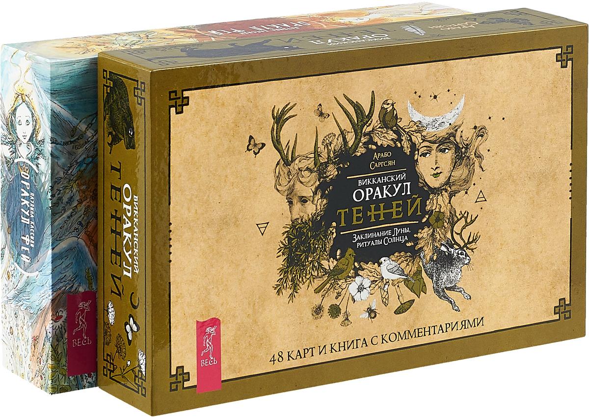 Викканский Оракул Теней. Оракул фей (комплект: 2 колоды карт + 2 книги с комментариями)