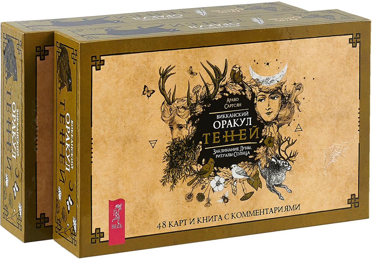 Викканский Оракул Теней (комплект: 2 книги + 2 колоды по 48 карт)