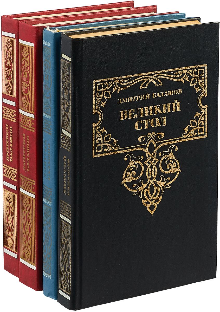 Дмитрий Балашов Дмитрий Балашов (комплект из 4 книг) цена в Москве и Питере