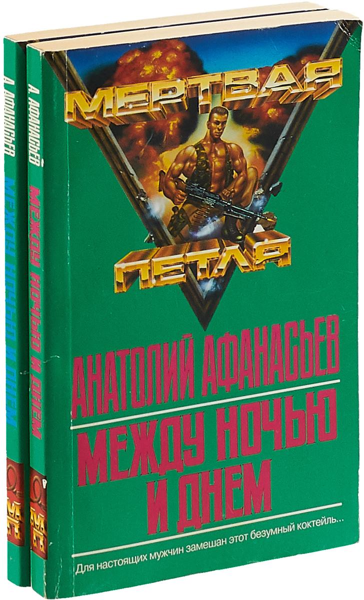 Анатолий Афанасьев Между ночью и днем (комплект из 2 книг) исход комплект из 2 книг