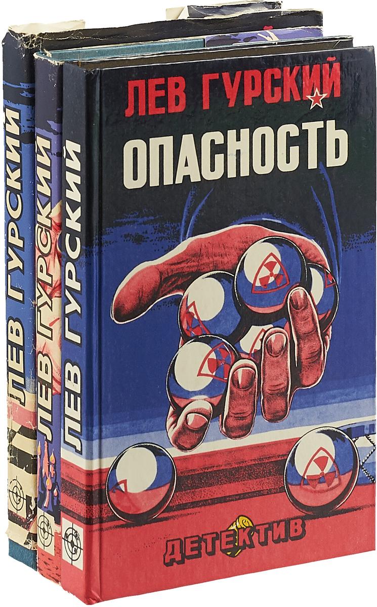 Лев Гурский Лев Гурский (комплект из 3 книг) лев