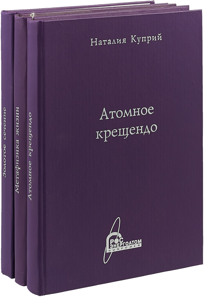 Наталия Куприй Наталия Куприй (комплект из 3 книг)