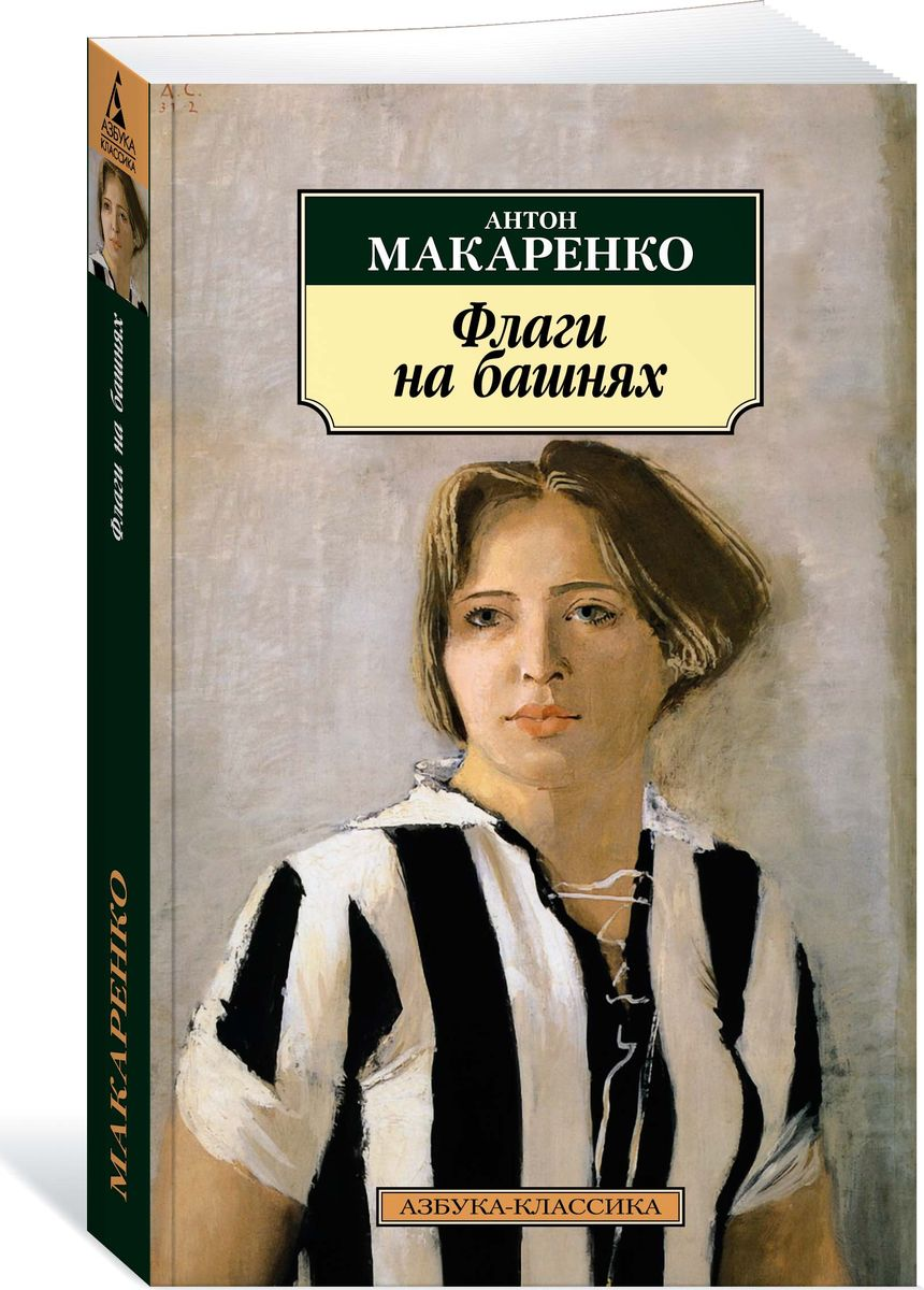 цена А. Макаренко Флаги на башнях