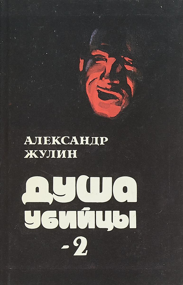 Александр Жулин Душа убийцы-2