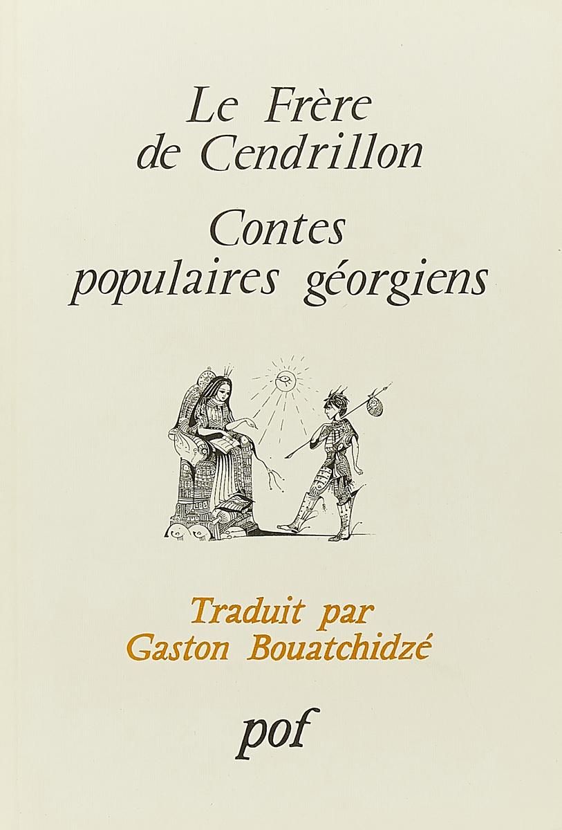 Le Frere de Cendrillon. Contes Populaires Georgiens massenet cendrillon 2 dvd