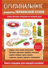 Оригинальные рецепты украинской кухни треер гера марксовна оригинальные рецепты украинской кухни