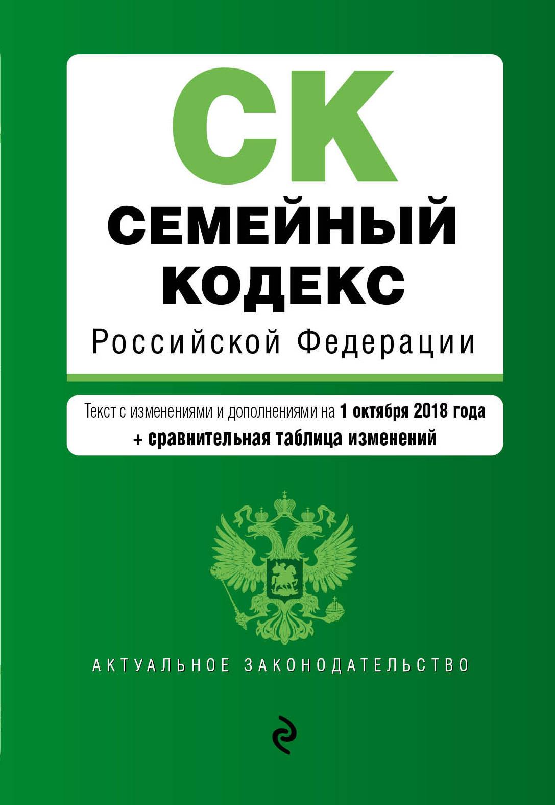 Семейный кодекс Российской Федерации. Текст с изменениями и дополнениями на 1 октября 2018 г. (+ сравнительная таблица изменений)