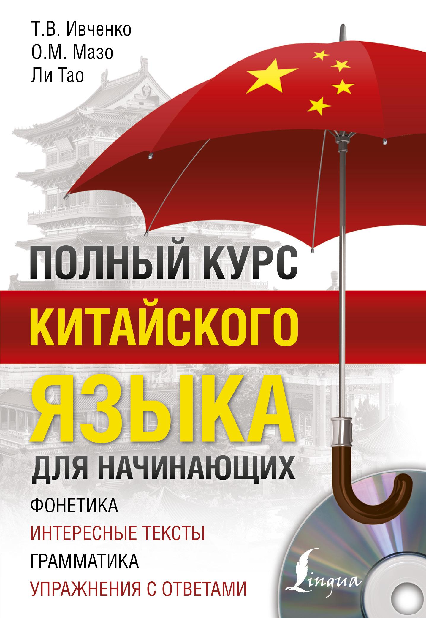 все цены на Тао Ли,Т. В. Ивченко,О. М. Мазо Полный курс китайского языка для начинающих (+ CD) онлайн