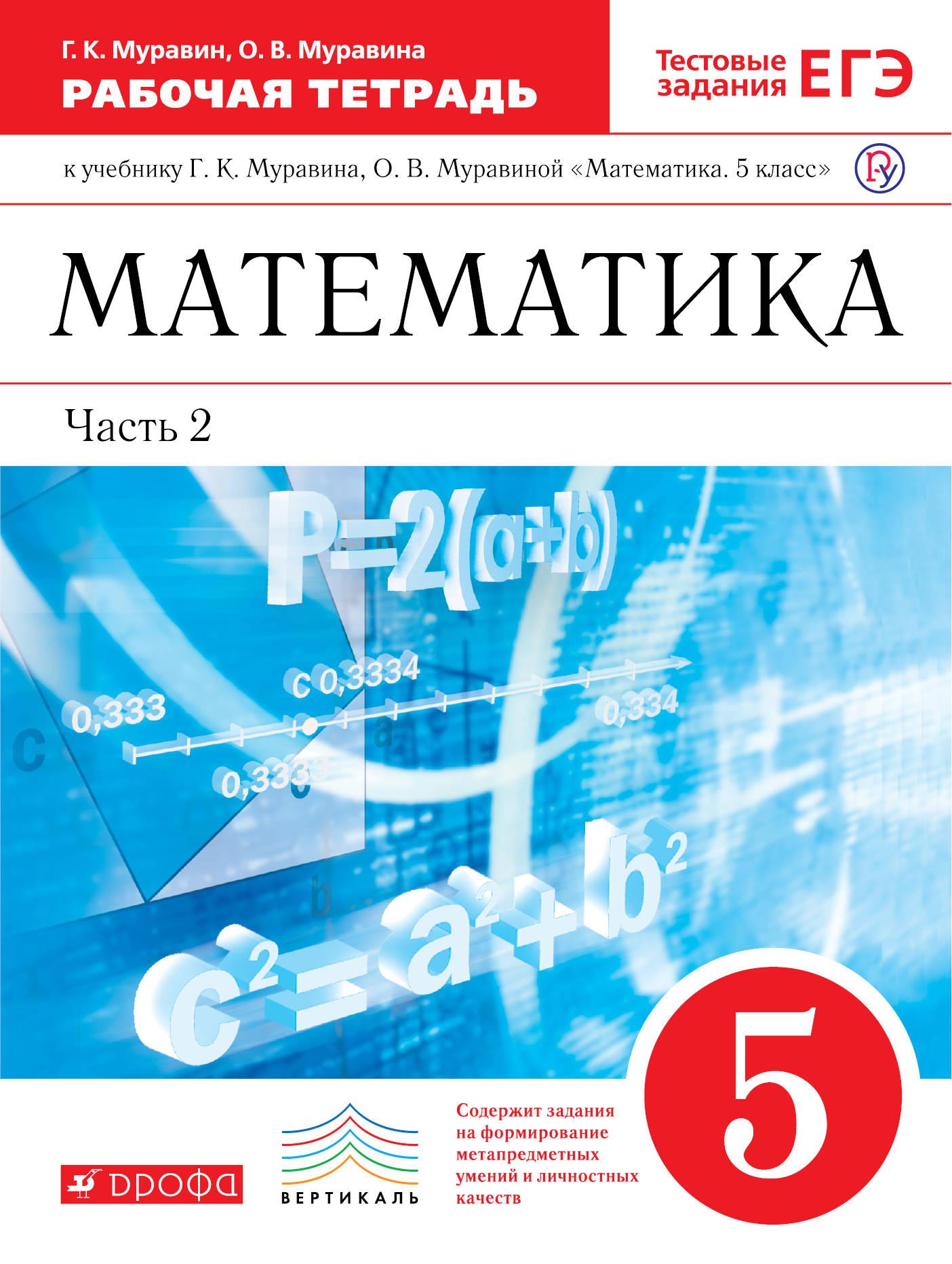 Г. К. Муравин,О. В. Муравина Математика. 5 класс. Рабочая тетрадь (с тестовыми заданиями ЕГЭ). Часть 2