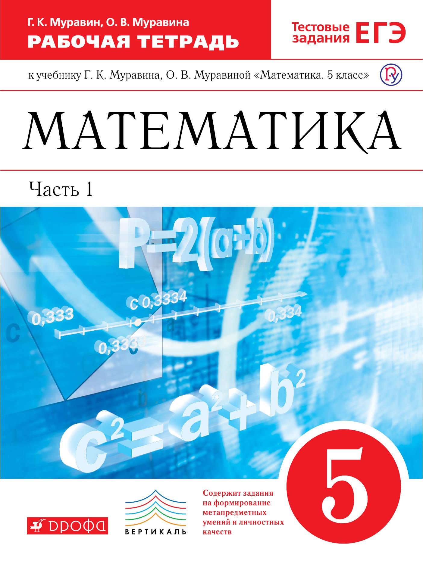 Г. К. Муравин,О. В. Муравина Математика. 5 класс. Часть 1. Рабочая тетрадь (с тестовыми заданиями ЕГЭ)