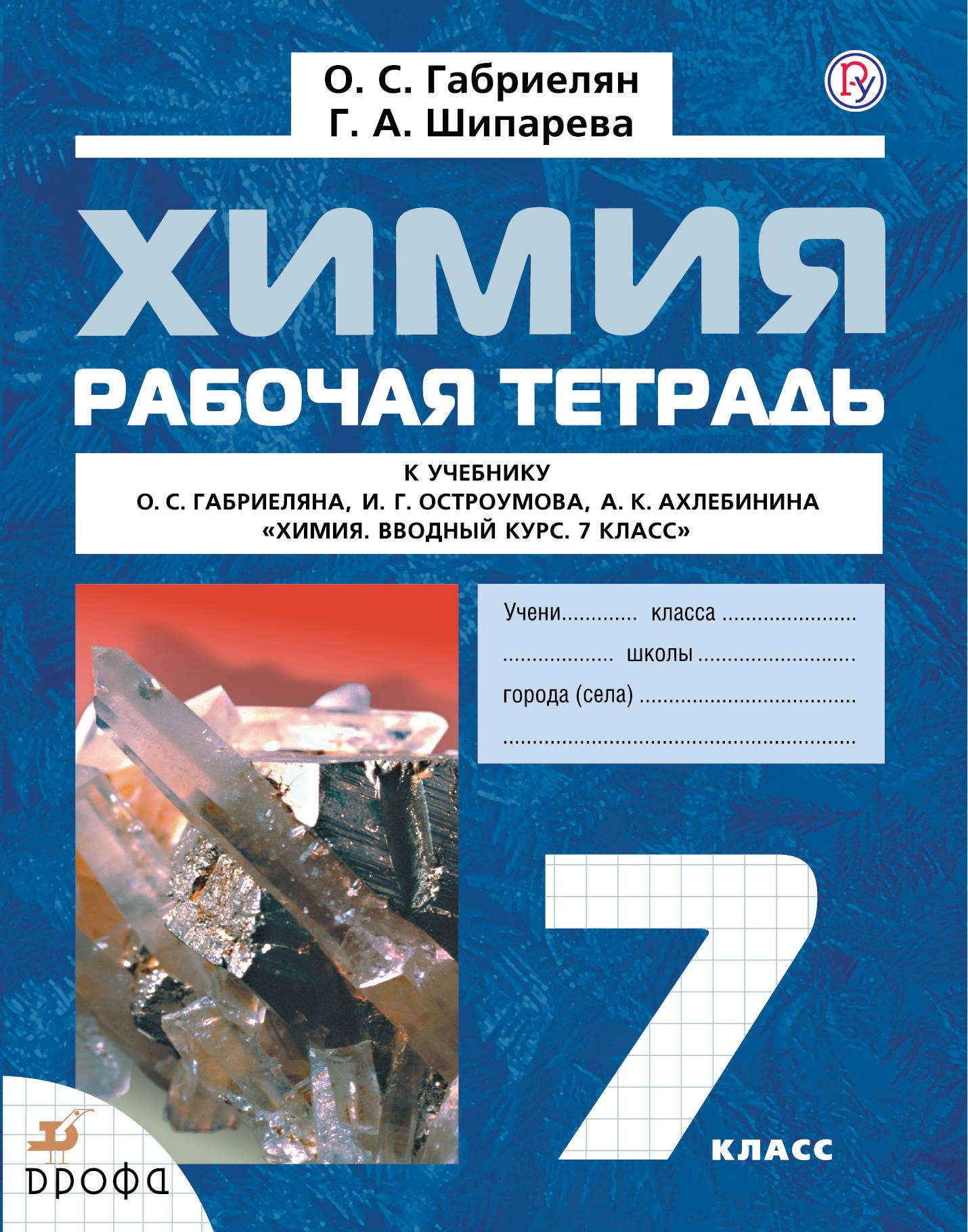 О. С. Габриелян,Г. А. Шипарёва Химия. 7 класс. Рабочая тетрадь