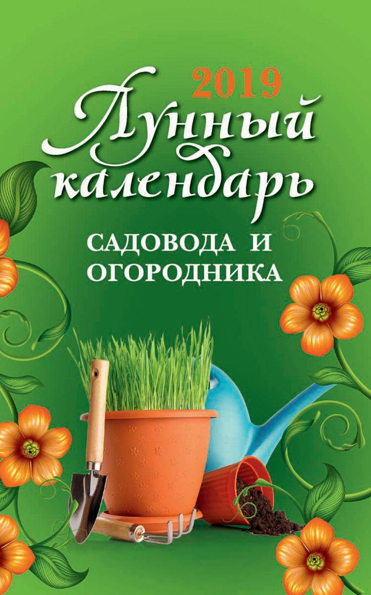 Лунный календарь садовода и огородника 2019 В календаре можно найти советы по благоприятным и неблагоприятным...