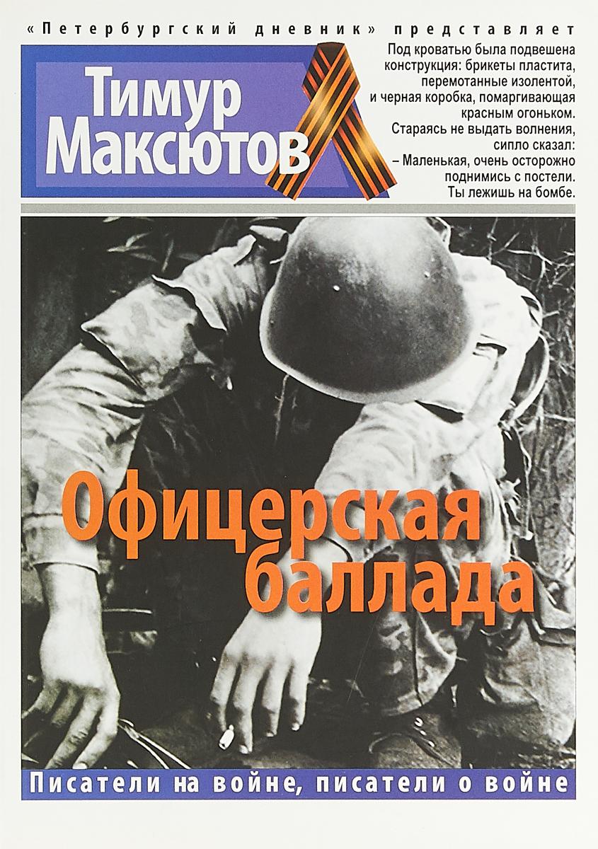 Тимур Максютов Офицерская баллада гульнара тагирова натурщица
