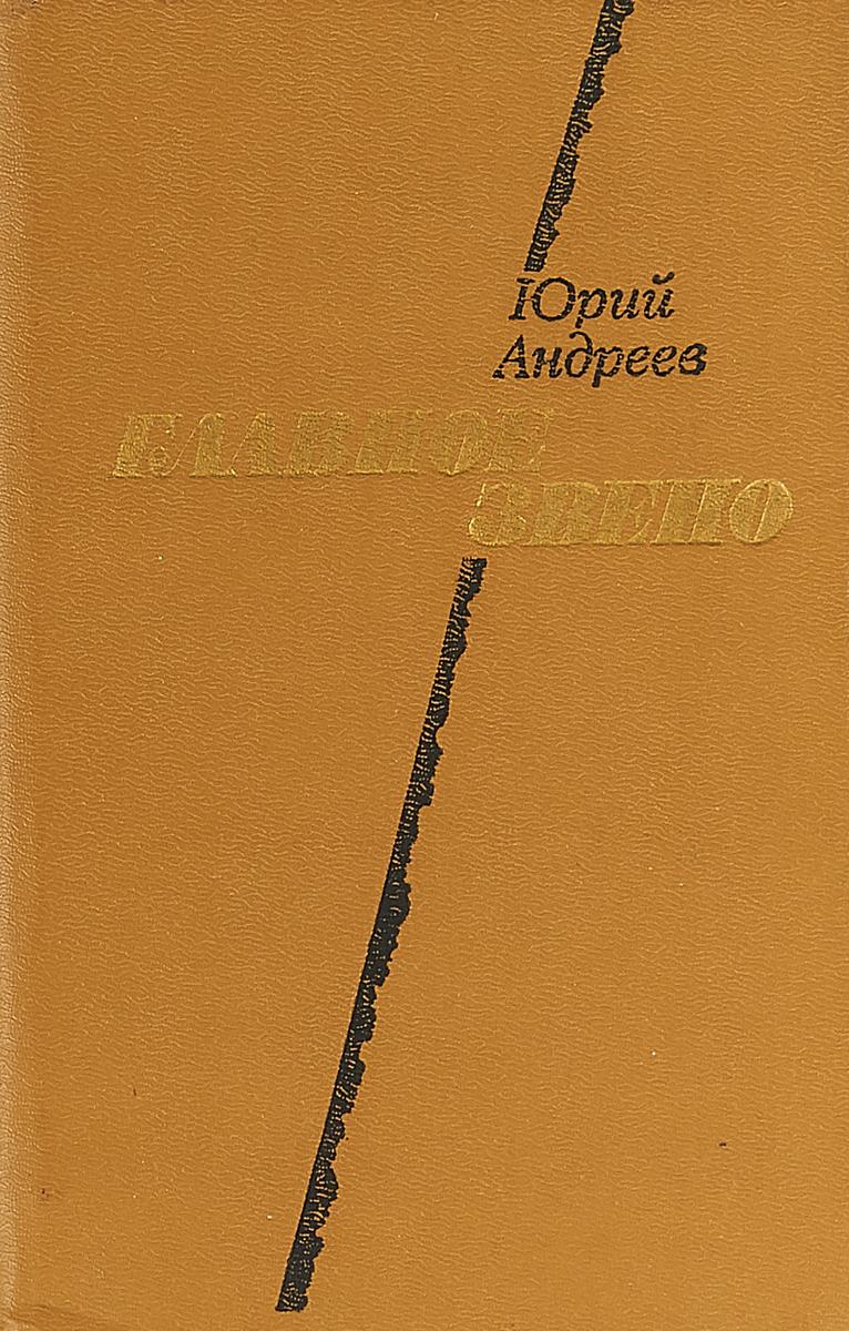 Андреев Ю. А. Главное звено андреева ю и метресса фаворита