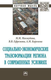 Социально-экономические трансформации региона в современных условиях Монография посвящена проблеме...