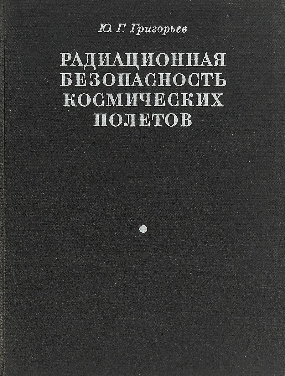 Григорьев Ю. Г. Радиационная безопасность космческих полетов цена