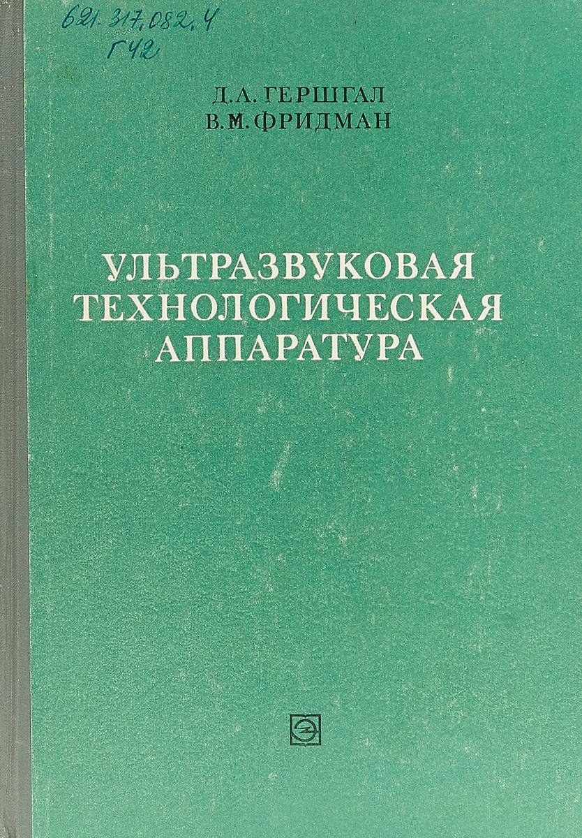 Гершгал Д., Фридман В. Ультразвуковая технологическая аппаратура