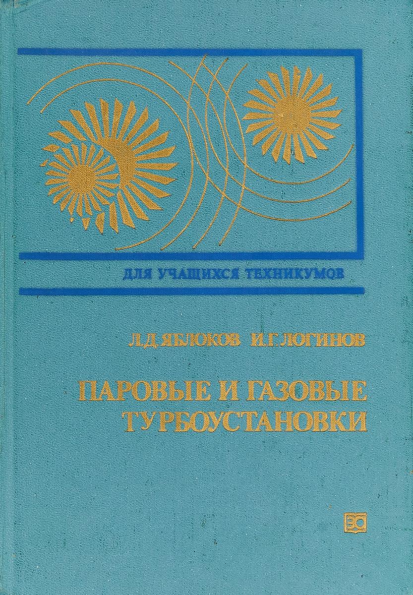 цена на Яблоков Л. Д., Логинов И. Г. Паровые и газовые турбоустановки