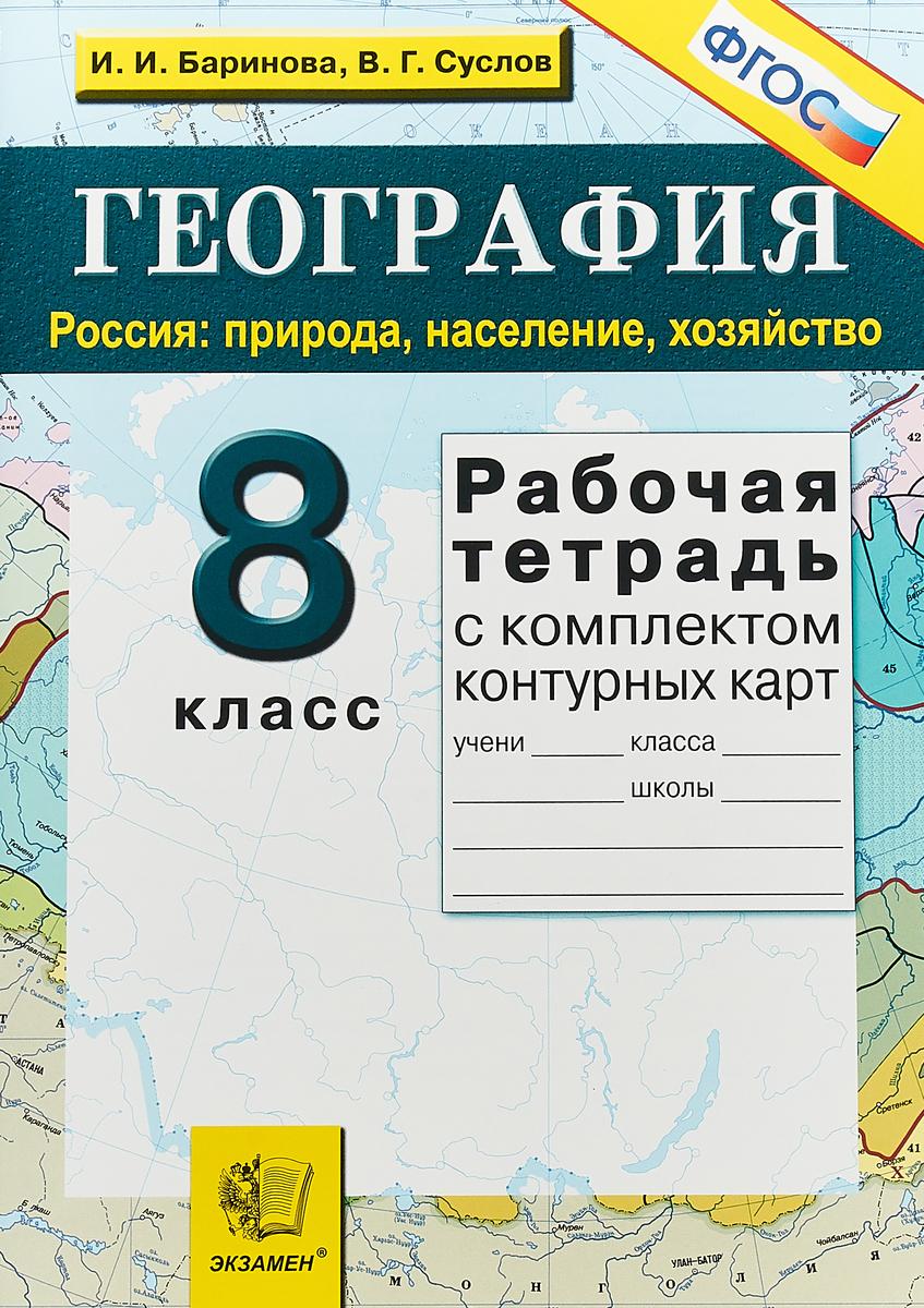 И. И. Баринова, В. Г. Суслов География. Россия. Природа, население, хозяйство. 8 класс. Рабочая тетрадь (+ комплект контурных карт)