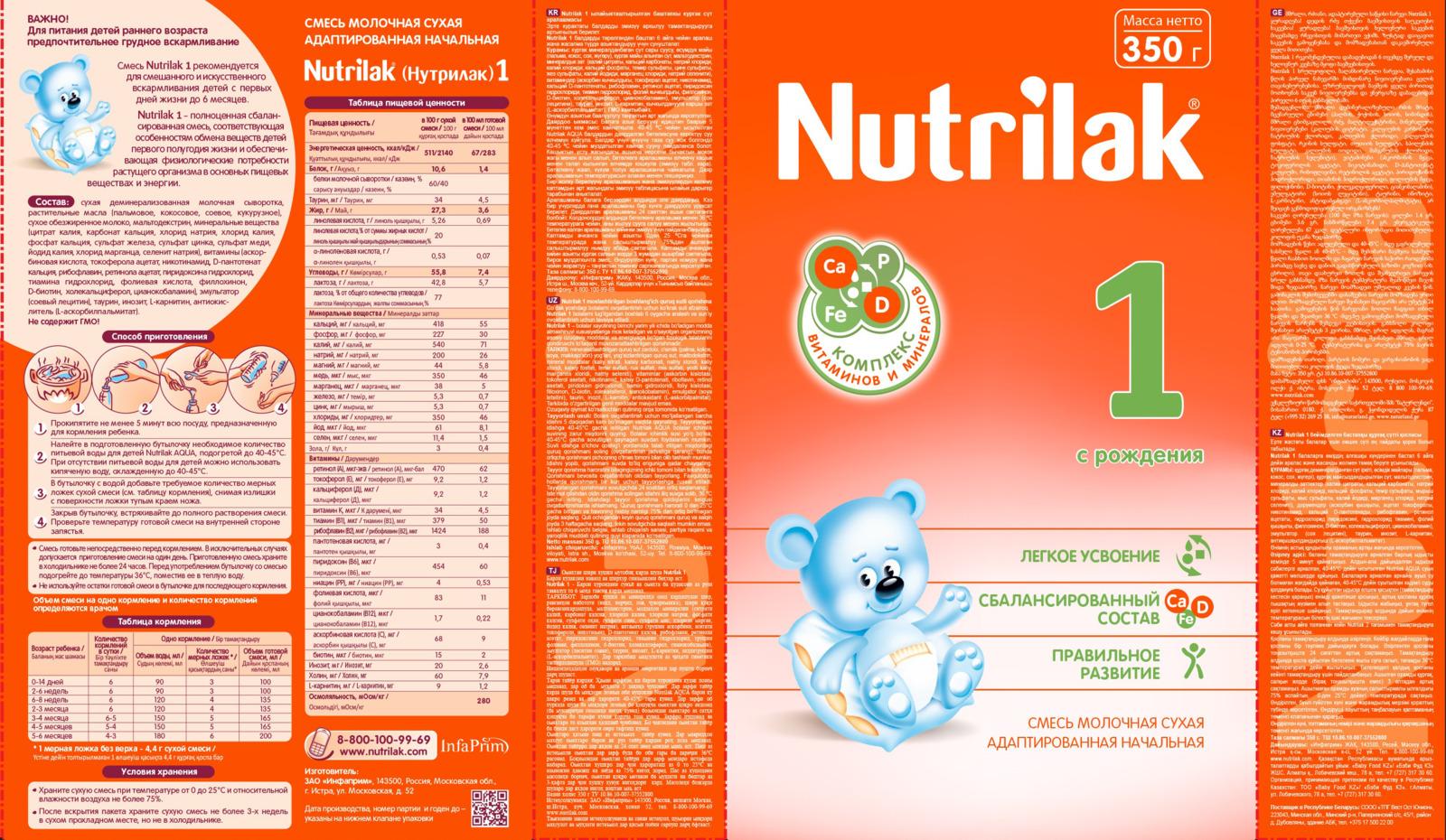 Nutrilak 1смесь молочная с 0 месяцев, 350 г Nutrilak