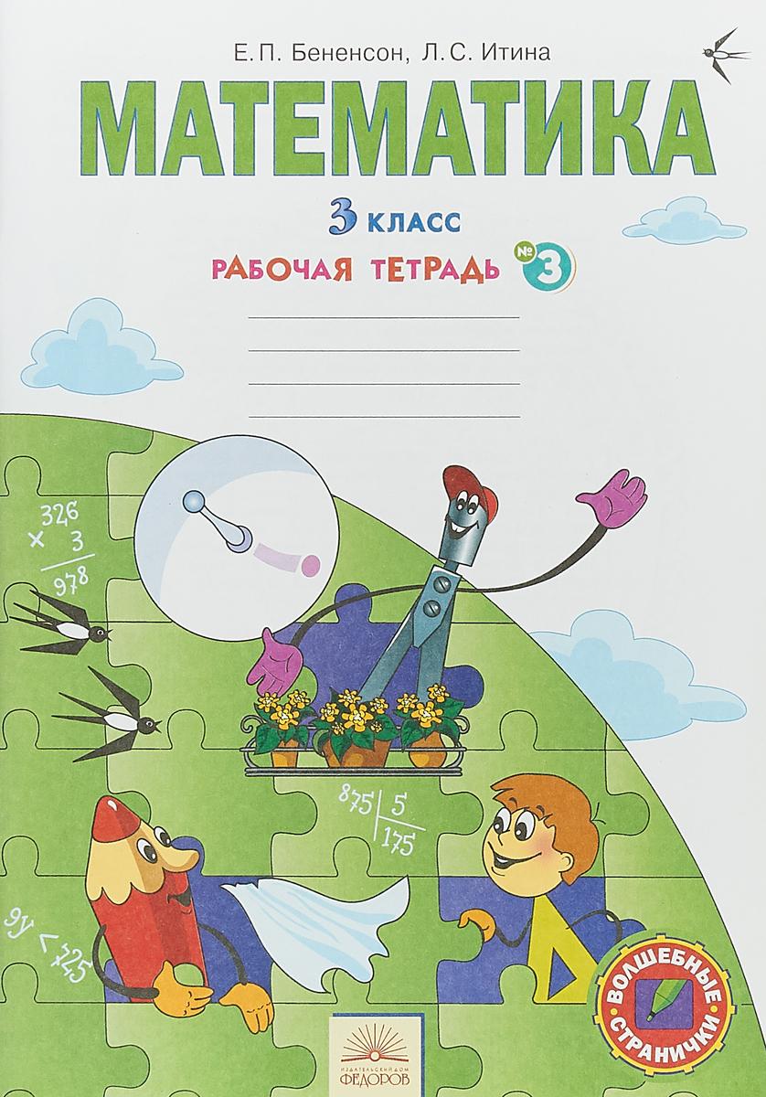 Е. П. Бененсое, Л. С. Итина Математика. 3 класс. Рабочая тетрадь. В 3 частях. Часть 3