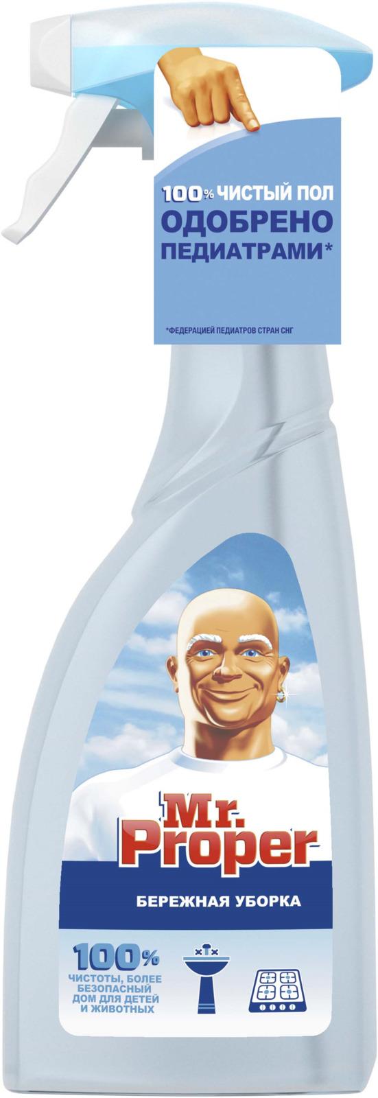 Фото - Универсальный чистящий спрей Mr. Proper Бережная уборка, 500 мл моющая жидкость для полов и стен mr proper бережная уборка 500 мл