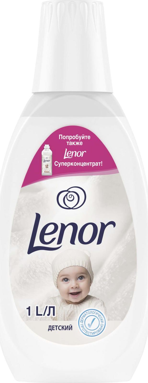 Кондиционер для белья Lenor Детский, 1 л кондиционер для белья lenor аметист и цветочный букет 1 8 л