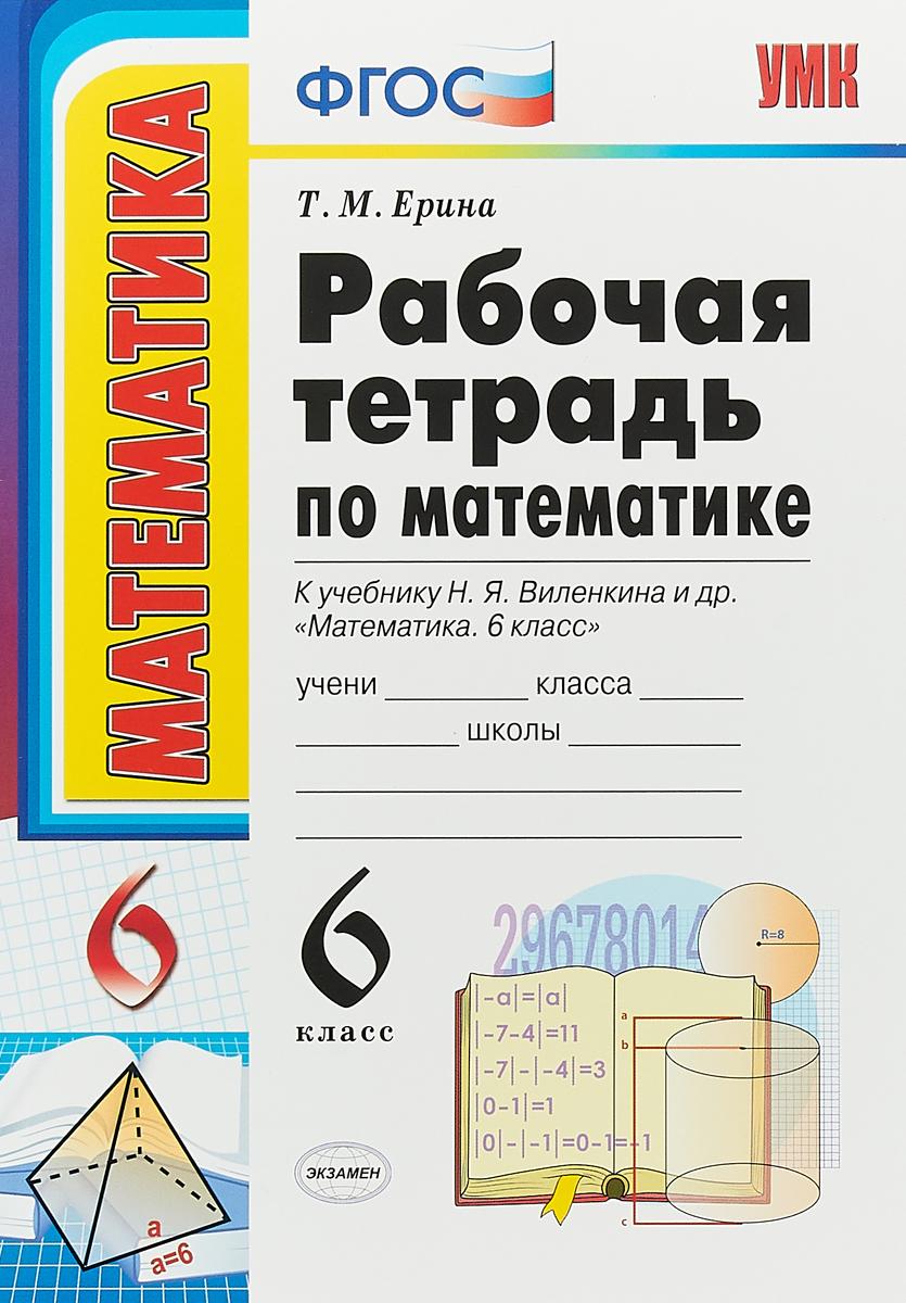 Т. М. Ерина Математика. 6 класс. Рабочая тетрадь к учебнику Н. Я. Виленкина и др.