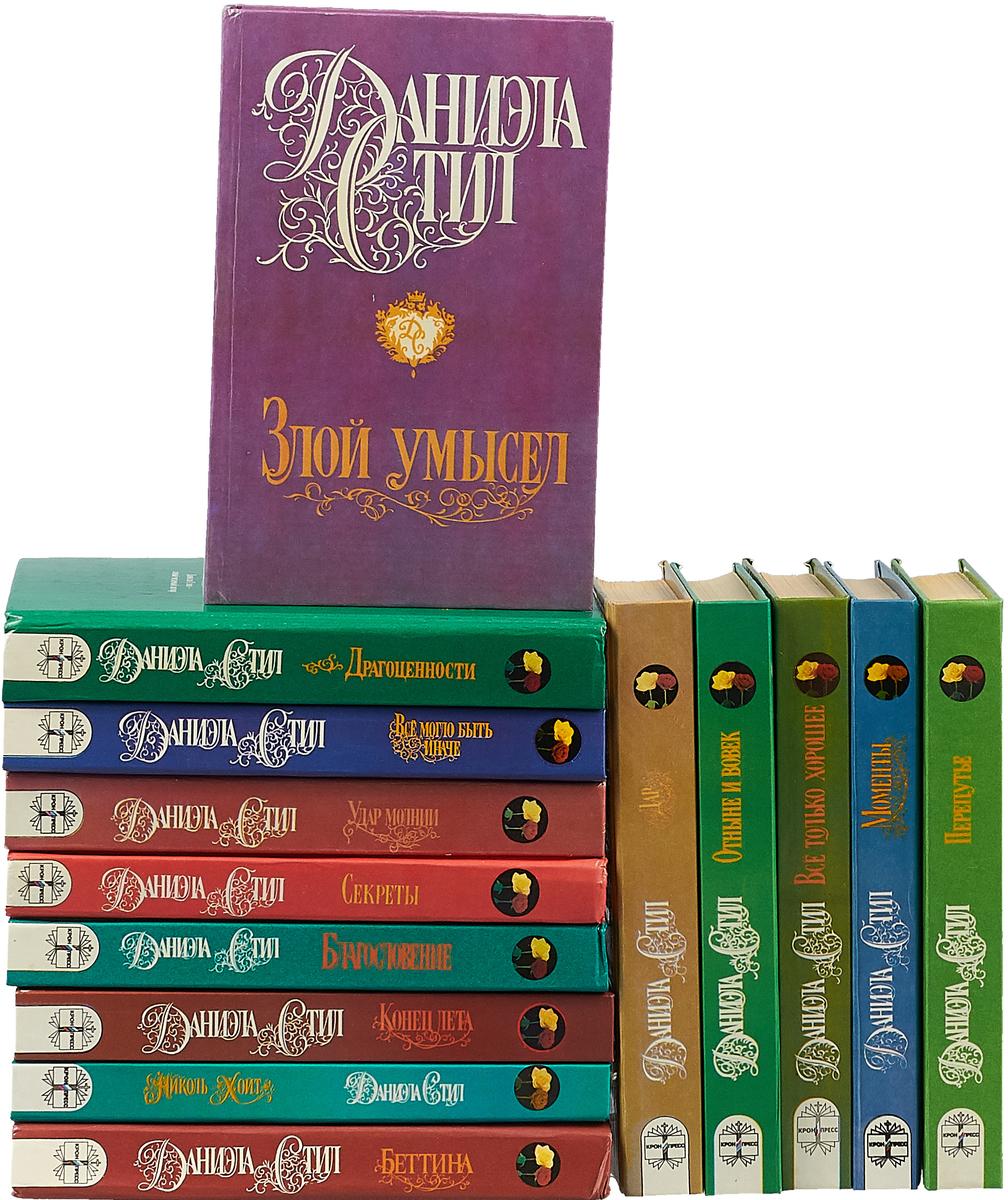 Серия Звезда Любви. Даниэла Стил (комплект из 14 книг) серия звезда любви даниэла стил комплект из 14 книг