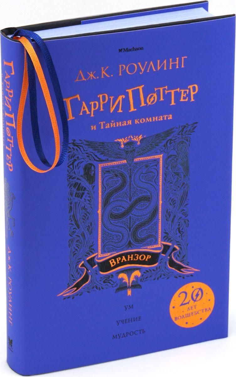 цена на Дж. К. Роулинг Гарри Поттер и Тайная комната (Вранзор)