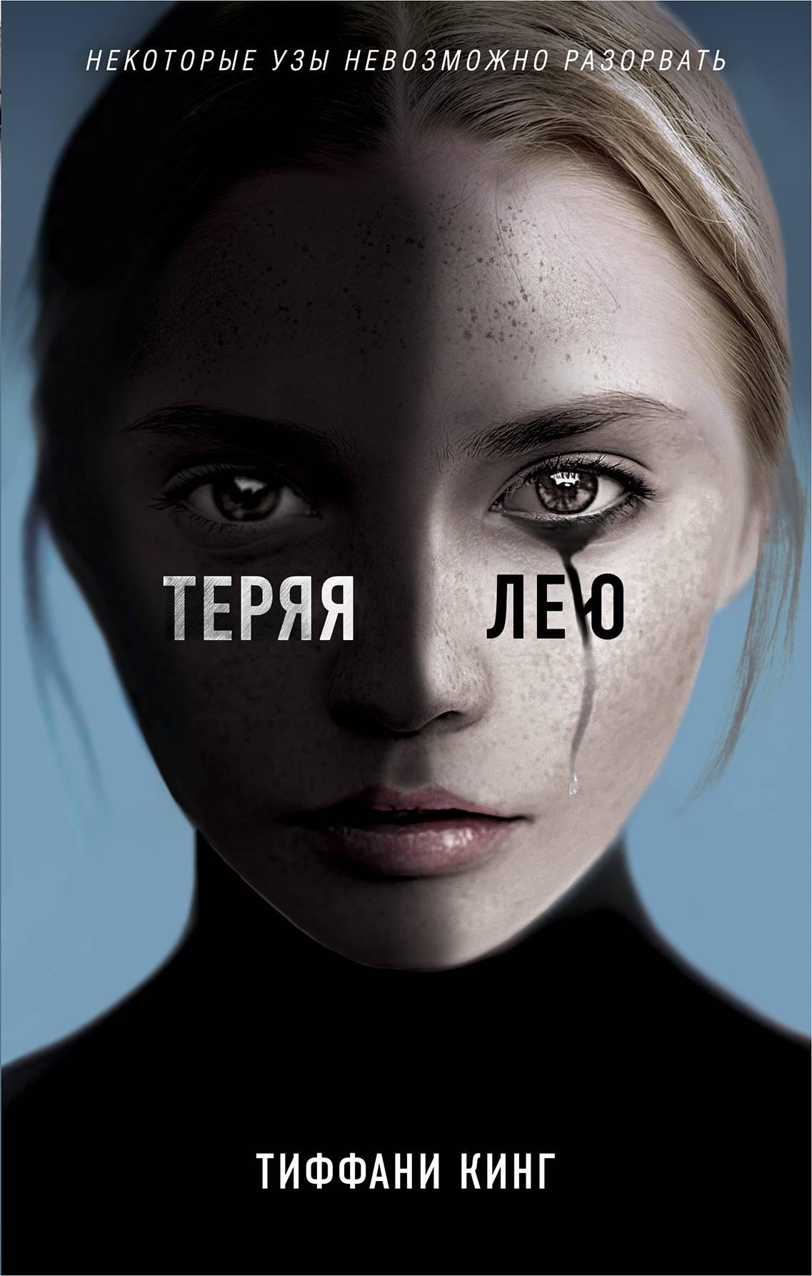 Тиффани Кинг Теряя Лею