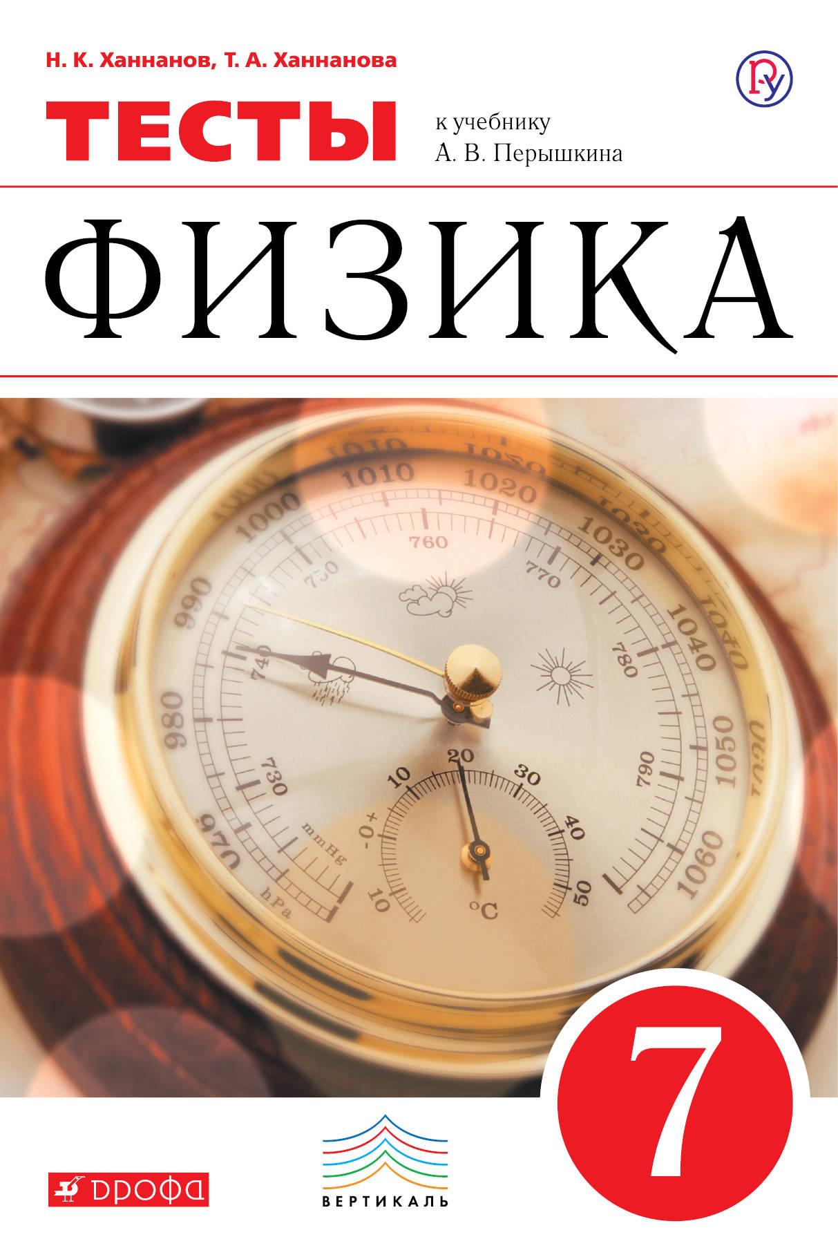 Н. К. Ханнанов,Т. А. Ханнанова Физика. 7 класс. Тесты. н к ханнанов т а ханнанова физика 9 класс тесты