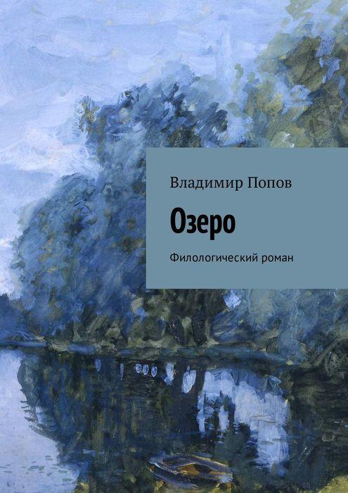 Озеро. Филологический роман