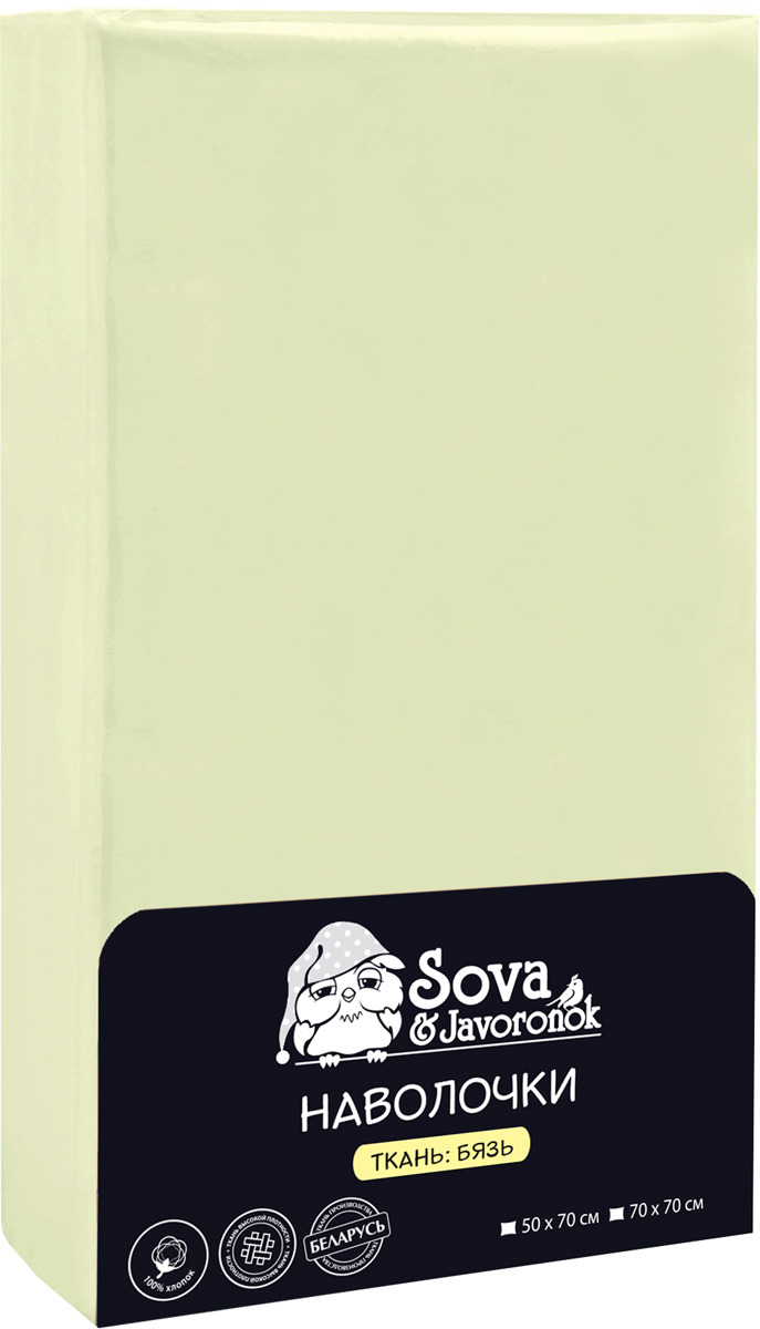 Наволочка Sova & Javoronok, цвет: светло-зеленый, 50 x 70 см, 2 шт наволочка togas адажио цвет светло бежевый 70 x 70 см 2 шт
