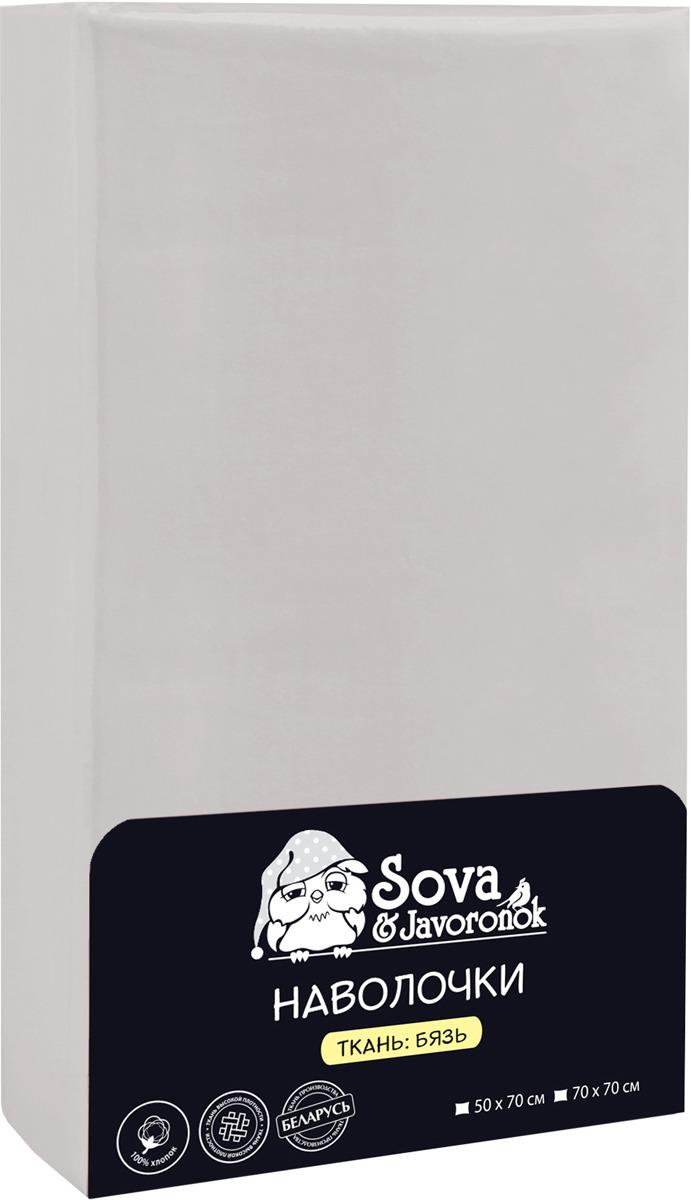 Наволочка Sova & Javoronok, цвет: серый, 50 x 70 см, 2 шт подушки sova and javoronok подушка 70 70 верблюжья шерсть