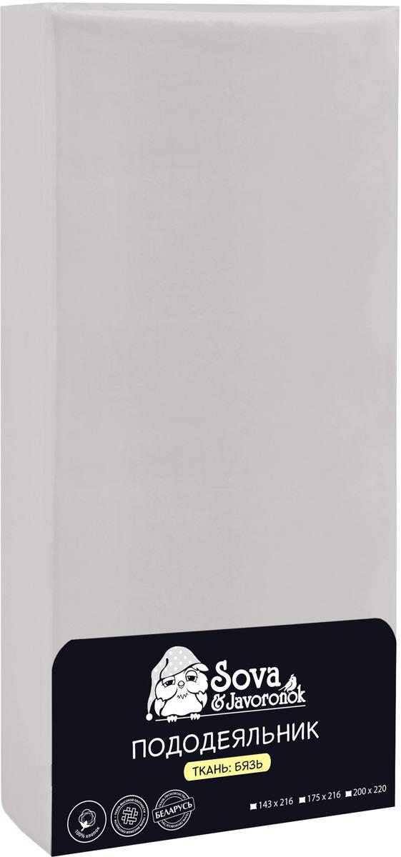 цена на Пододеяльник Sova & Javoronok, цвет: серый, 143 x 215 см