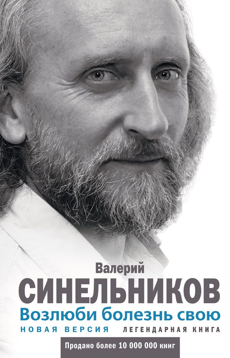Валерий Владимирович Синельников Возлюби болезнь свою